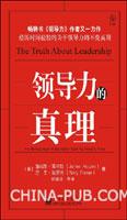 领导力的真理