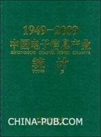 (特价书)1949―2009中国电子信息产业统计