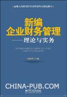 (特价书)新编企业财务管理--理论与实务