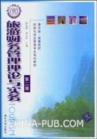 旅游财务管理理论与实务(第二版)