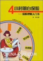 4小时明白保险―保险理财入门书(全彩)