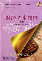 财经基本技能(第2版)(含DVD光盘1张)