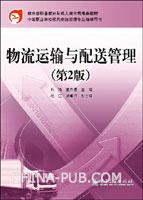 物流运输与配送管理(第2版)
