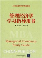 管理经济学学习指导用书