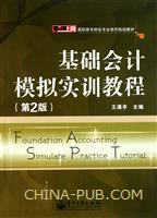 (特价书)基础会计模拟实训教程(第2版)