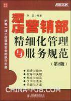 酒店营销部精细化管理与服务规范(第2版)