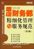酒店财务部精细化管理与服务规范(第2版)
