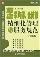 酒店采购部、仓储部精细化管理与服务规范(第2版)