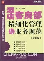 酒店客房部精细化管理与服务规范(第2版)