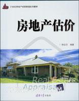 房地产估价