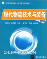 现代物流技术与装备(第2版)
