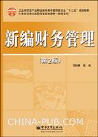 新编财务管理(第2版)