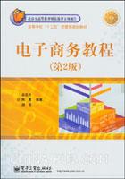 电子商务教程(第2版)