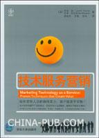 技术服务营销