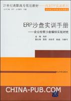 ERP沙盘实训手册--企业经营沙盘模拟实战对抗