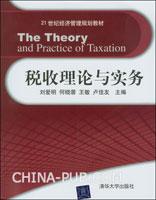 税收理论与实务