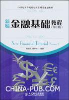 新编金融基础教程(第2版)