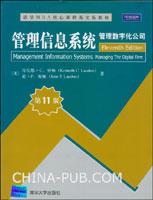 管理信息系统:管理数字化公司(第11版).英文版