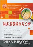 财务报表编制与分析