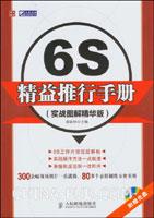 6S精益推行手册(实战图解精华版)