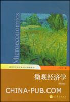 微观经济学(第四版)