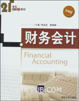 财务会计(应用型)