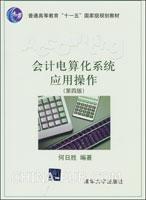会计电算化系统应用操作(第四版)
