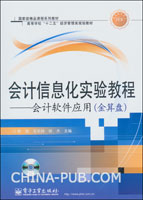 会计信息化实验教程――会计软件应用(金算盘)(含CD光盘1张)