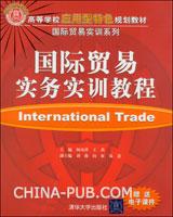 国际贸易实务实训教程