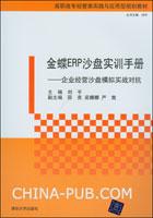 金蝶ERP沙盘实训手册--企业经营沙盘模拟实战对抗