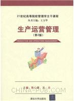 生产运营管理(第2版)