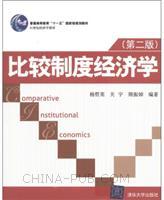 比较制度经济学(第二版)