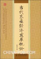 当代东亚经济发展概论
