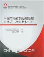 (特价书)中国市场营销经理助理资格证书考试教材(上、下册)(附考试大纲)