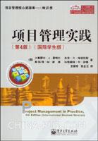 [特价书]项目管理实践(第4版)(国际学生版)