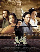 香港金像奖获奖影片-英雄DVD(张艺谋武侠巨作 梁朝伟、张曼玉主演)