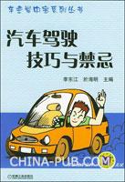 汽车驾驶技巧与禁忌
