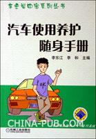 汽车使用养护随身手册