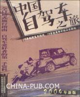 [特价书]中国自驾车之旅(2004年新版)