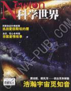 Newton科学世界(2005.1)