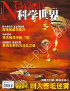 Newton科学世界(2005.2)