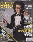 时尚杂志:先生风采4月号(2005年第4期总第203期)