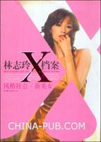 [特价书]林志玲X档案
