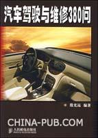 汽车驾驶与维修380问