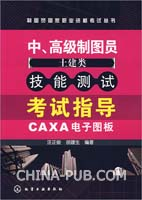 中、高级制图员(土建类)技能测试考试指导.)CAXA电子图板