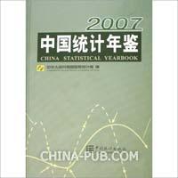 2007中国统计年鉴(附光盘)