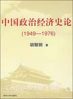 中国政治经济史论(1949-1976)