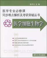 医学细胞生物学-(附光盘一张)