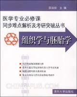 组织学与胚胎学-(附光盘一张)