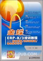 金蝶ERP-K/3培训教程--财务核算/供应链管理/物料需求计划